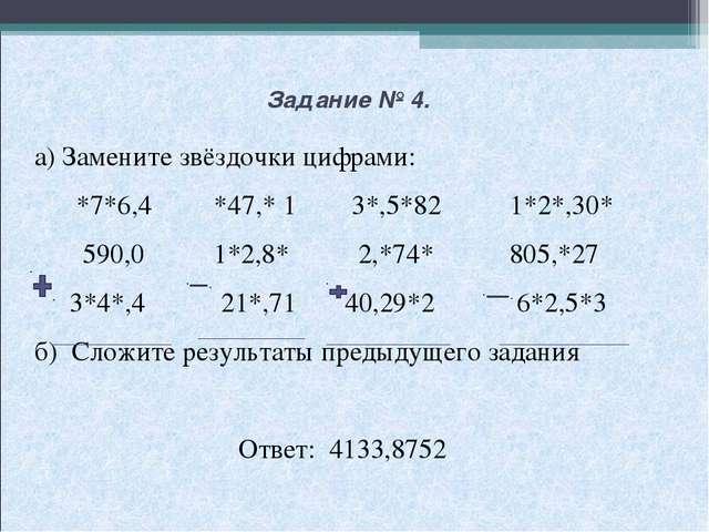а) Замените звёздочки цифрами: *7*6,4 *47,* 1 3*,5*82 1*2*,30* 590,0 1*2,8* 2...