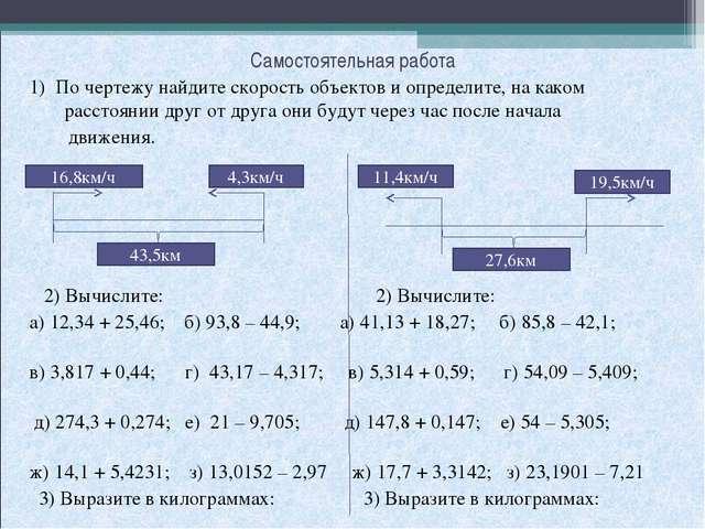 Самостоятельная работа 1) По чертежу найдите скорость объектов и определите,...