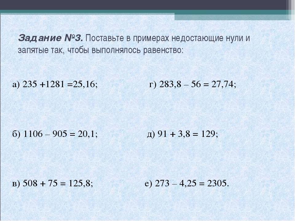 Задание №3. Поставьте в примерах недостающие нули и запятые так, чтобы выполн...