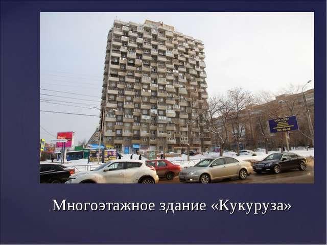 Многоэтажное здание «Кукуруза»