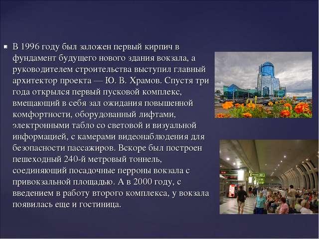 В 1996 году был заложен первый кирпич в фундамент будущего нового здания вокз...
