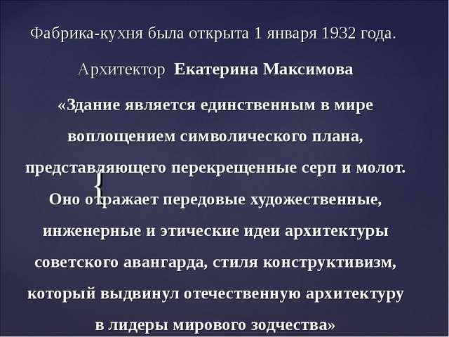 Фабрика-кухня была открыта 1 января 1932 года. Архитектор Екатерина Максимо...