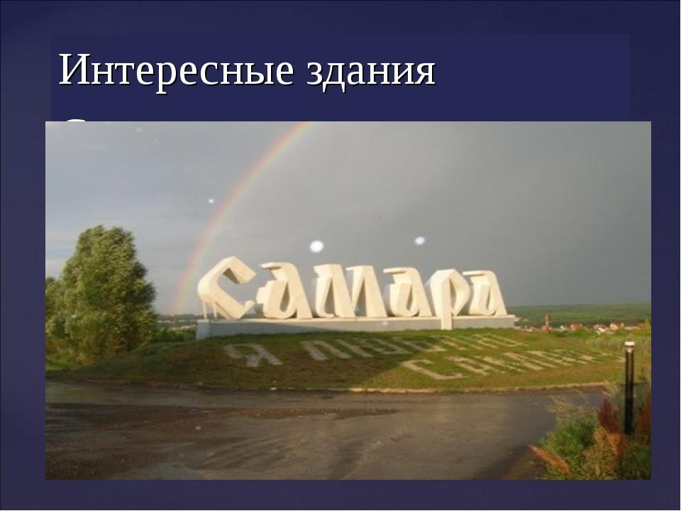 Интересные здания Самары . {