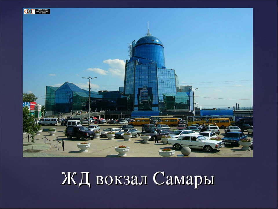 ЖД вокзал Самары