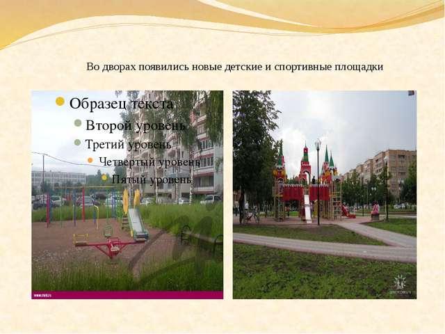 Во дворах появились новые детские и спортивные площадки