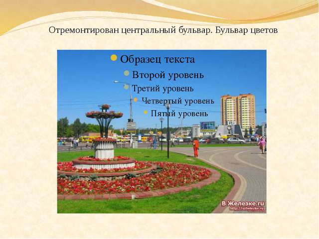 Отремонтирован центральный бульвар. Бульвар цветов