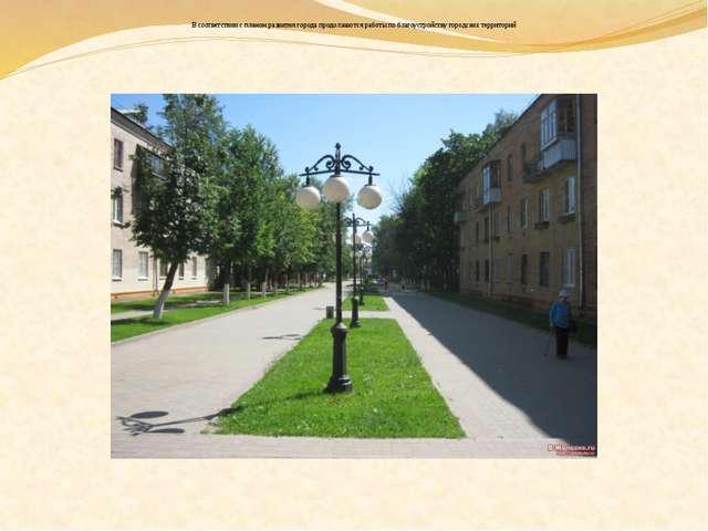 В соответствии с планом развития города продолжаются работы по благоустройств...