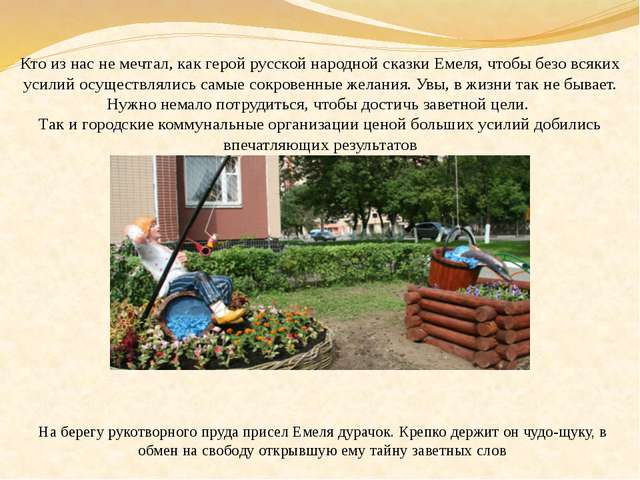 Кто из нас не мечтал, как герой русской народной сказки Емеля, чтобы безо вс...