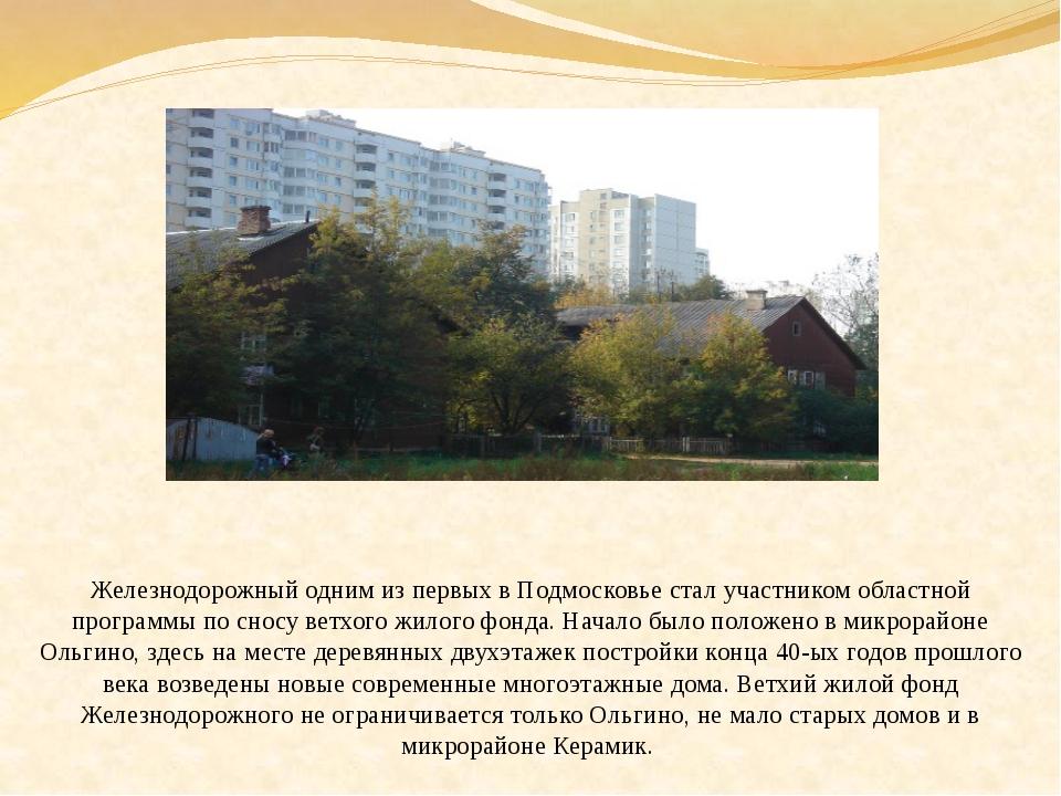 Железнодорожный одним из первых в Подмосковье стал участником областной прог...