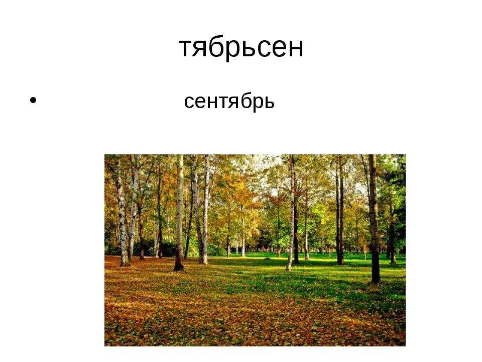 тябрьсен сентябрь