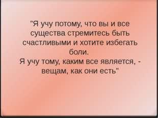 """""""Я учу потому, что вы и все существа стремитесь быть счастливыми и хотите изб"""