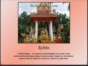 Будда Учение Будды – это зеркало, позволяющее уму узнать свою неотъемлемую, в
