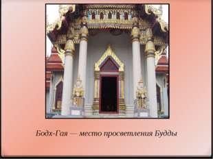 Бодх-Гая — место просветления Будды