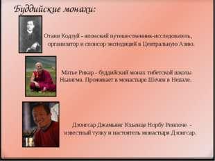 Буддийские монахи: Отани Кодзуй - японский путешественник-исследователь, орга