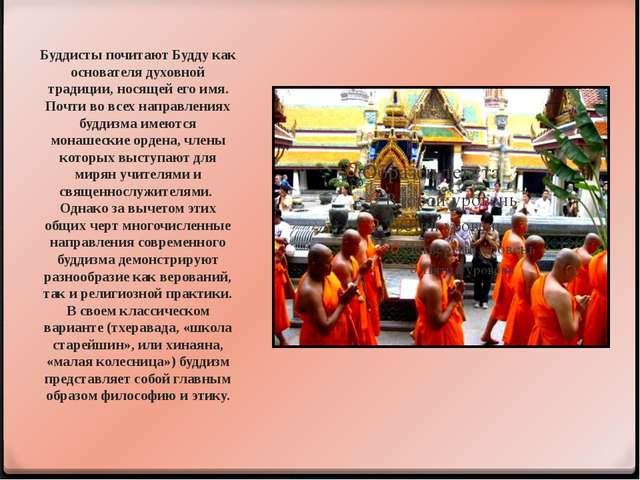 Буддисты почитают Будду как основателя духовной традиции, носящей его имя. По...