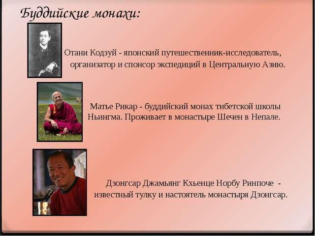 Буддийские монахи: Отани Кодзуй - японский путешественник-исследователь, орга...