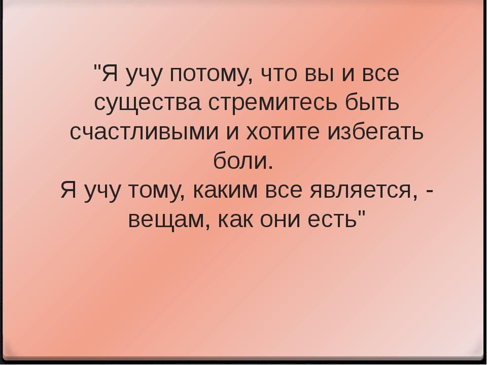 """""""Я учу потому, что вы и все существа стремитесь быть счастливыми и хотите изб..."""