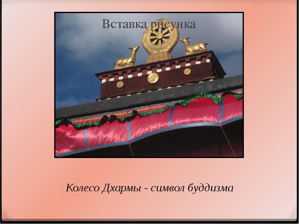 Колесо Дхармы - символ буддизма