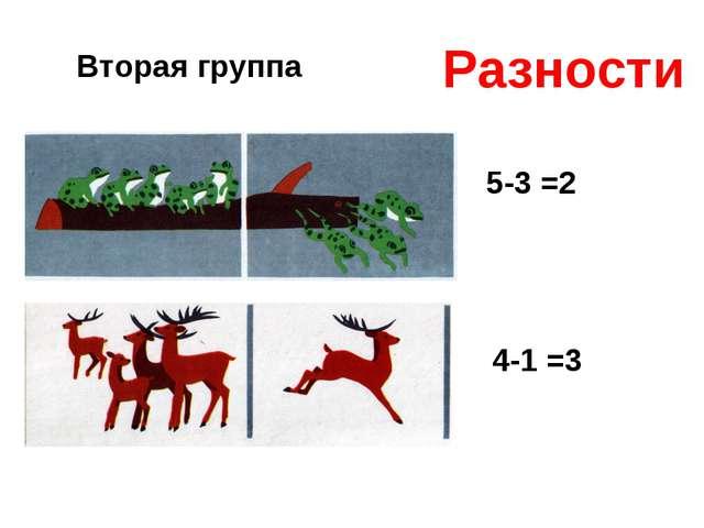 Вторая группа 5-3 =2 4-1 =3 Разности