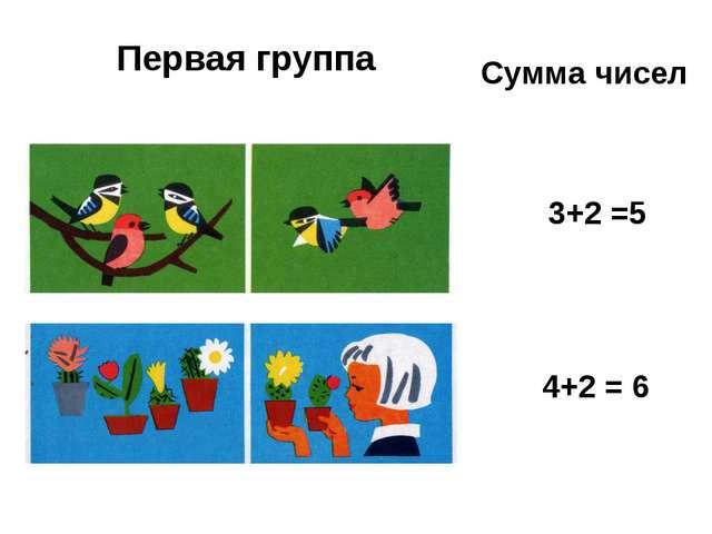 Первая группа 4+2 = 6 3+2 =5 Сумма чисел