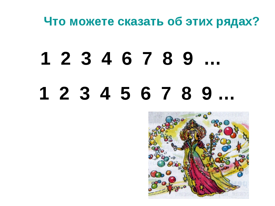 1 2 3 4 6 7 8 9 … 1 2 3 4 5 6 7 8 9 … Что можете сказать об этих рядах?