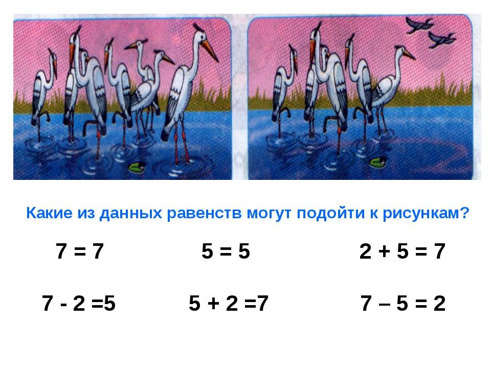 Какие из данных равенств могут подойти к рисункам? 7 = 7 5 = 5 2 + 5 = 7 7 -...