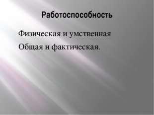 Работоспособность Физическая и умственная Общая и фактическая.