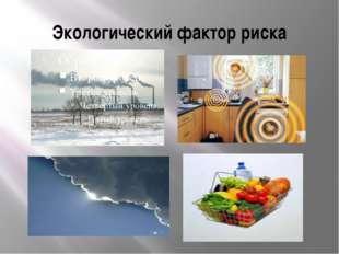 Экологический фактор риска