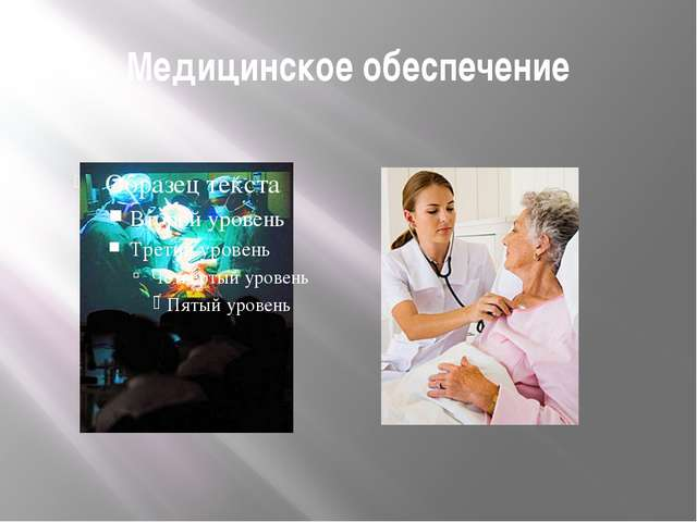 Медицинское обеспечение