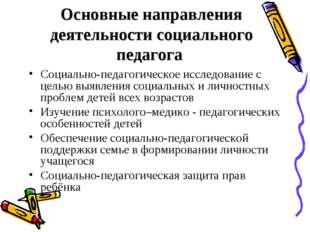 Основные направления деятельности социального педагога Социально-педагогическ