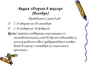 Акция «Дорога в школу» (Всеобуч) Проводится 2 раза в год С 15 августа по 30 с