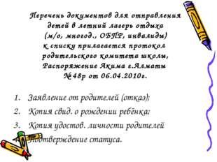 Перечень документов для отправления детей в летний лагерь отдыха (м/о, многод