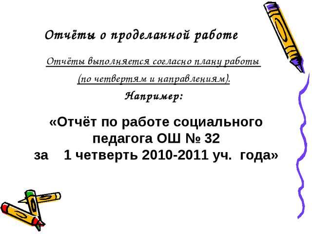 Отчёты о проделанной работе Отчёты выполняется согласно плану работы (по четв...