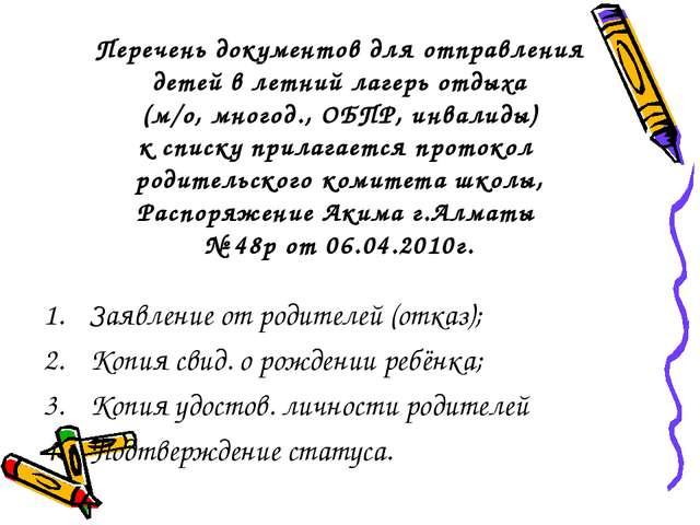 Перечень документов для отправления детей в летний лагерь отдыха (м/о, многод...