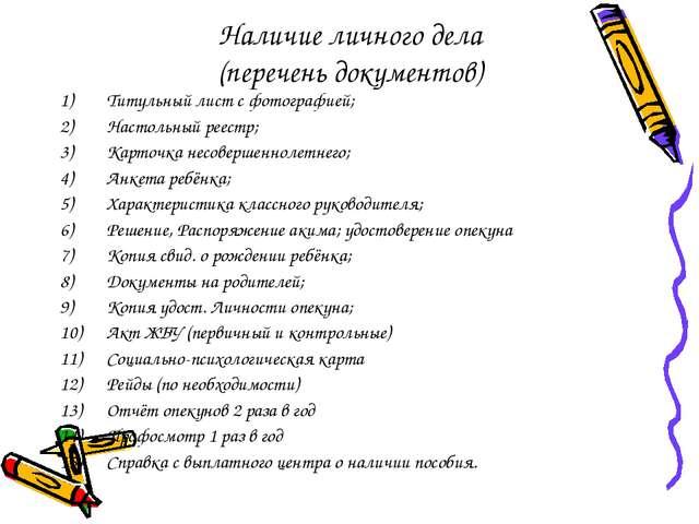 Наличие личного дела (перечень документов) Титульный лист с фотографией; Наст...