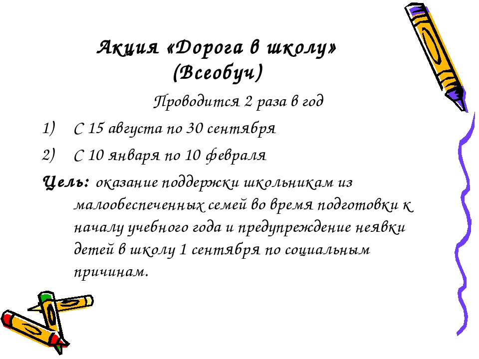 Акция «Дорога в школу» (Всеобуч) Проводится 2 раза в год С 15 августа по 30 с...