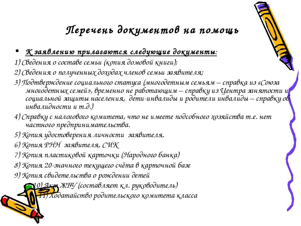 Перечень документов на помощь К заявлению прилагаются следующие документы: 1)...