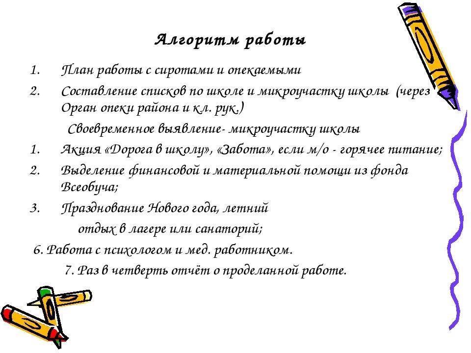 Алгоритм работы План работы с сиротами и опекаемыми Составление списков по шк...