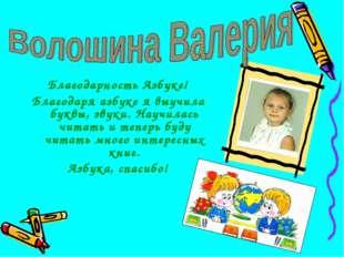 Благодарность Азбуке! Благодаря азбуке я выучила буквы, звуки. Научилась чита