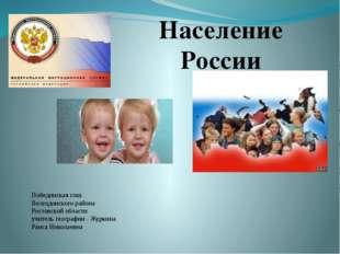 Население России Побединская сош Волгодонского района Ростовской области учи