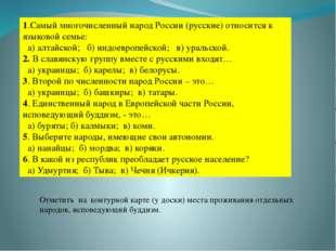 1.Самый многочисленный народ России (русские) относится к языковой семье: а)