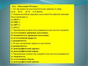Тест «Население России». 1. По численности населения Россия занимает в мире: