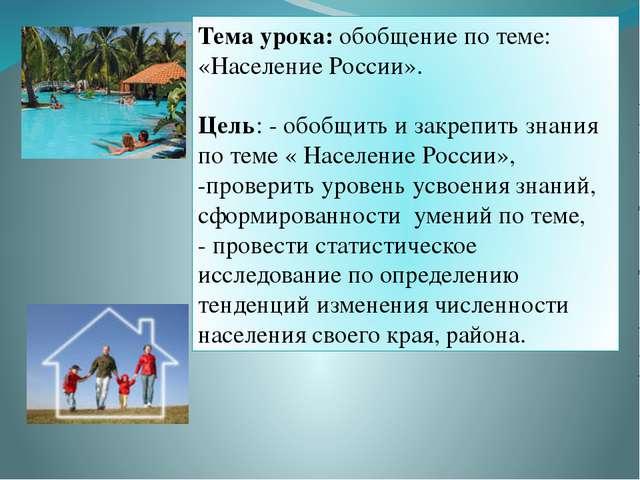 Тема урока: обобщение по теме: «Население России». Цель: - обобщить и закрепи...