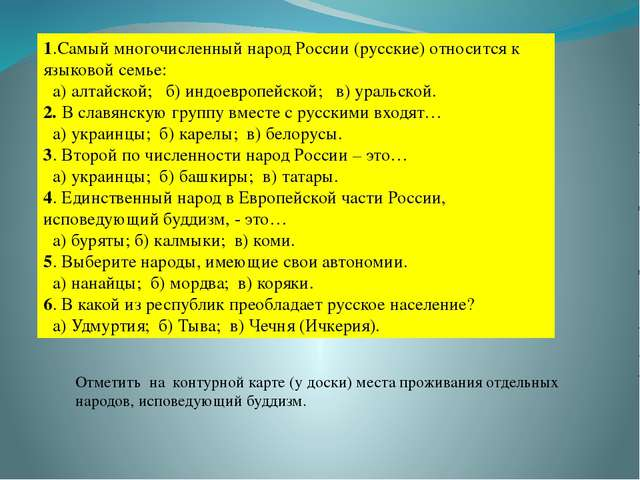 1.Самый многочисленный народ России (русские) относится к языковой семье: а)...
