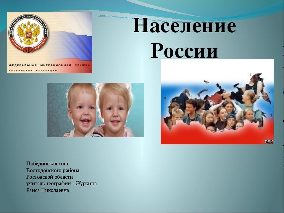 Население России Побединская сош Волгодонского района Ростовской области учи...