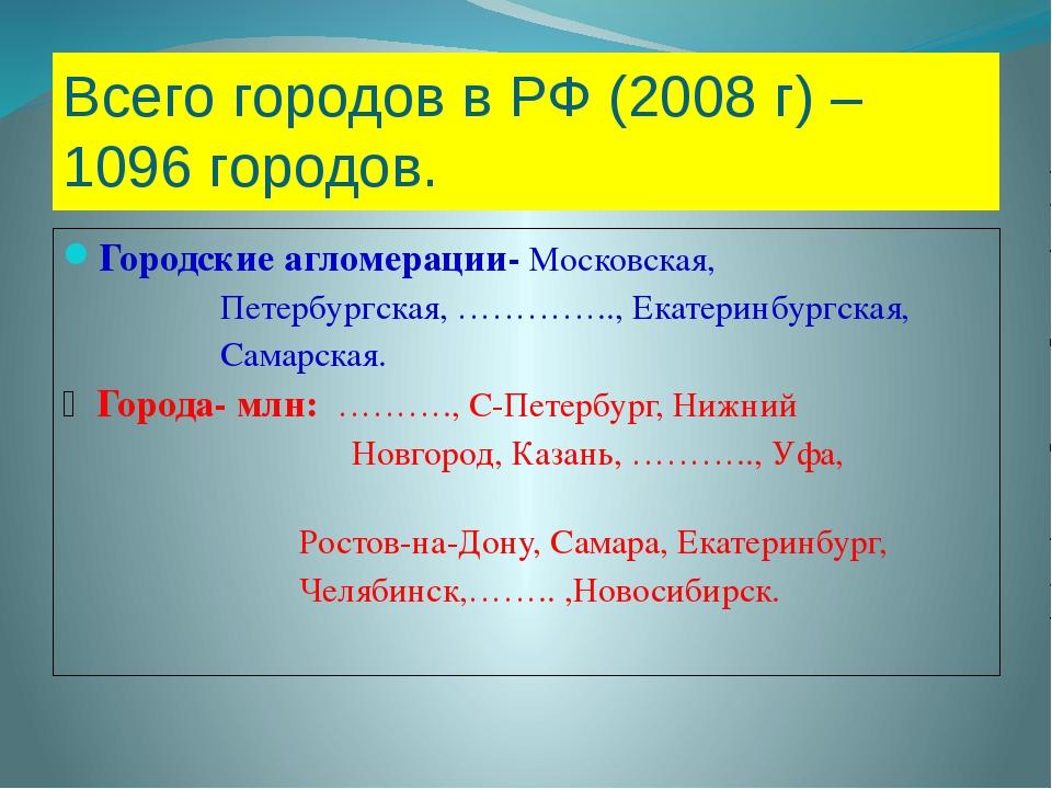 Всего городов в РФ (2008 г) – 1096 городов. Городские агломерации- Московская...