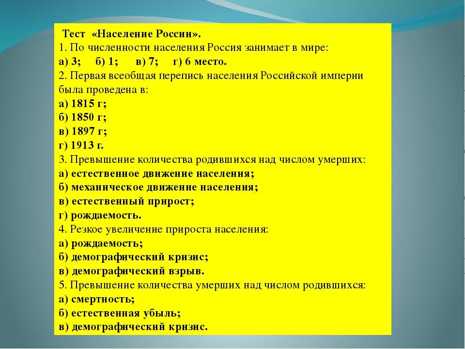 Тест «Население России». 1. По численности населения Россия занимает в мире:...