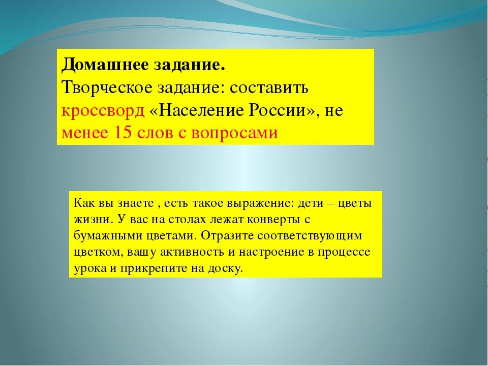 Домашнее задание. Творческое задание: составить кроссворд «Население России»,...