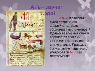 Азъ - звучит гордо! Азъ – это первая буква славянского алфавита, которая обо