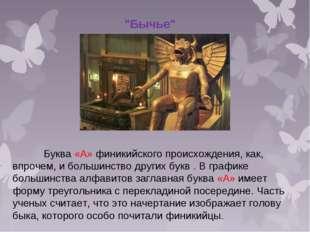 """""""Бычье"""" происхождение Буква «А» финикийского происхождения, как, впрочем, и"""